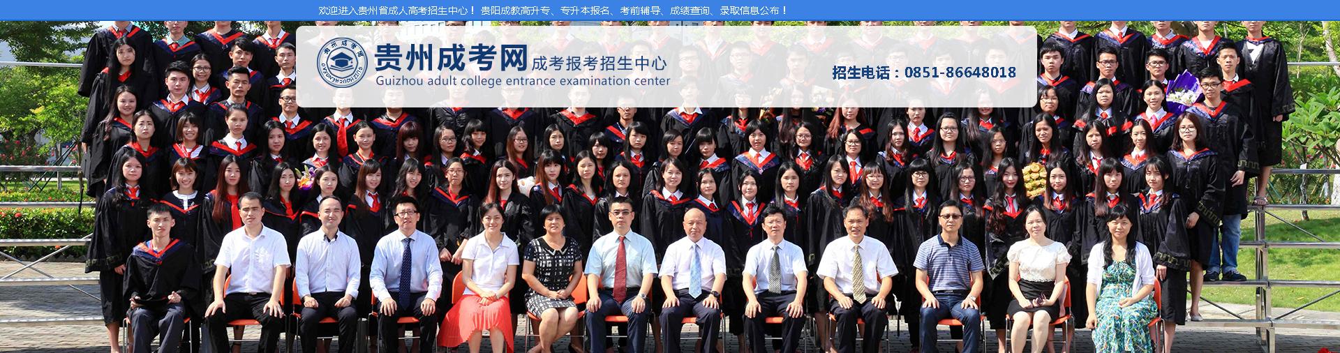 贵州成人高考网