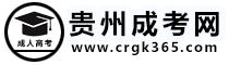 贵州成考网